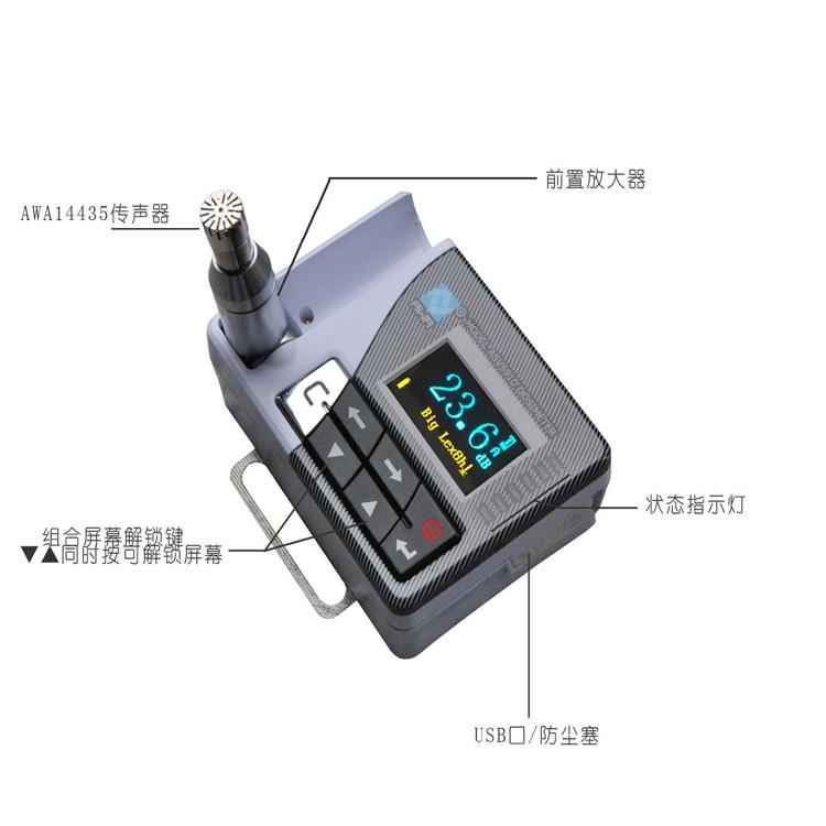 ASV5910型个人声暴露计_杭州爱华仪器有限公司(官方授权店)