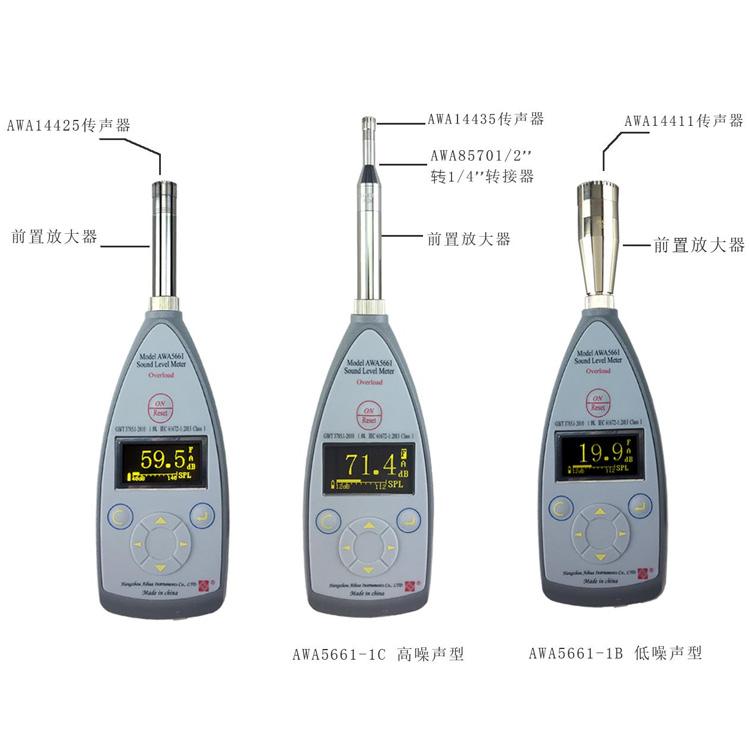 AWA5661型声级计_杭州爱华仪器有限公司(官方授权店)