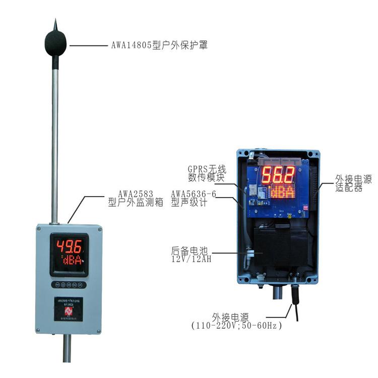 AWA6218S型环境噪声自动监测系统_杭州爱华仪器有限公司(官方授权店)
