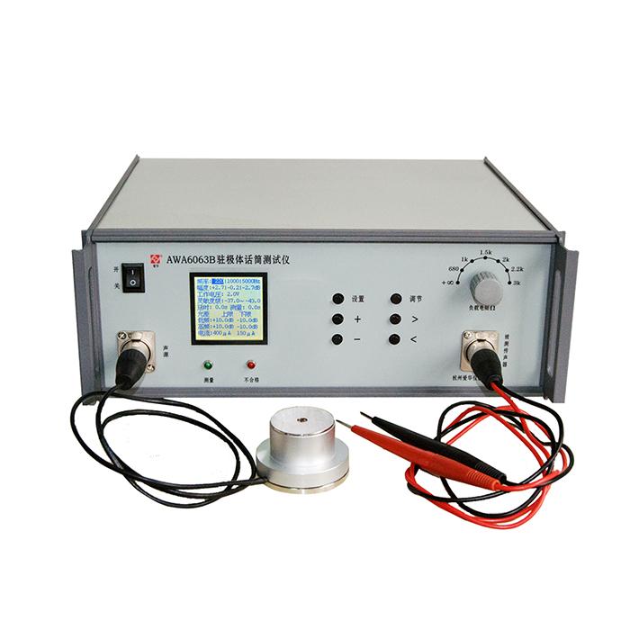 杭州爱华AWA6063B驻极体传声器测试仪