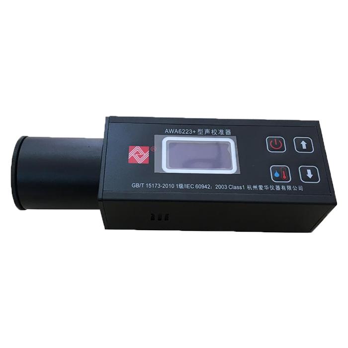 杭州爱华仪器有限公司AWA6223S+声校准器(4声压级校准,1级)